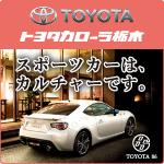 トヨタカローラ栃木株式会社