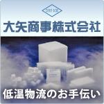 大矢商事株式会社