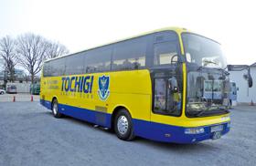 栃木SCの選手たちの移動に活躍する「チームバス」を提供
