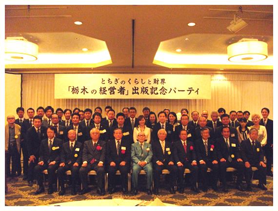 「栃木の経営者」出版記念パーティ
